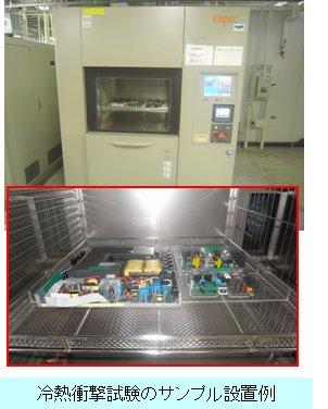 冷熱衝撃試験のサンプル設置例 HOME   分析解析・信頼性評価   信頼性試験/環境試験