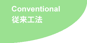 PV報知器コンセプト、従来工法