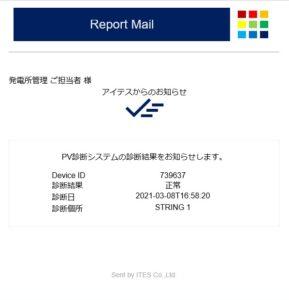 レポートメール