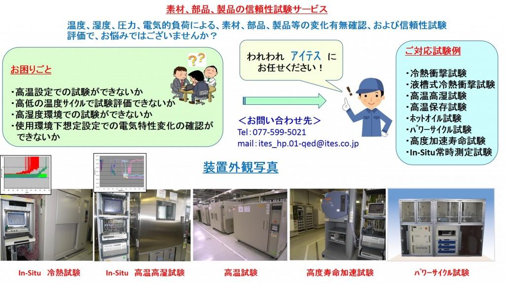 素材、部品、製品の信頼性試験サービス