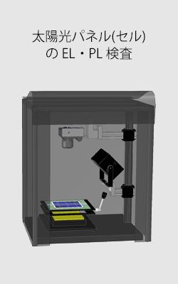 EL・PL検査装置_太陽光パネル(セル)EL・PL検査の構成例