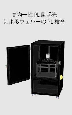 EL・PL検査装置_高均一性PL励起光によるウェハーPL検査の構成例