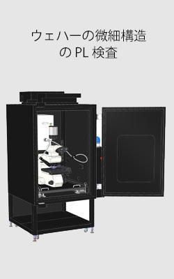 EL・PL検査装置_ウェハーの微細構造PL検査の構成例