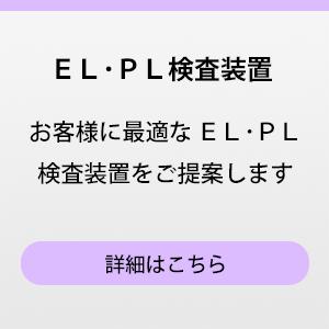 EL・PL検査装置のページに移動します