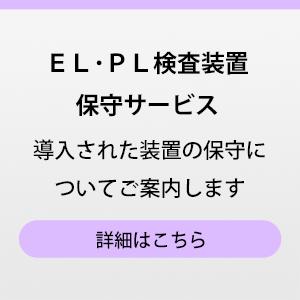 EL・PL検査装置保守サービスのページに移動します