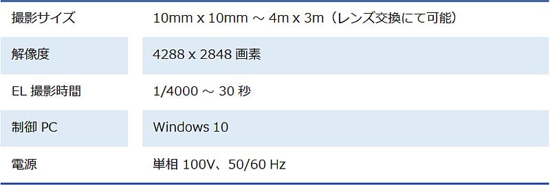 EL検査装置 PVX130 の主な仕様