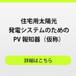 PV報知器(仮称)のページに移動します