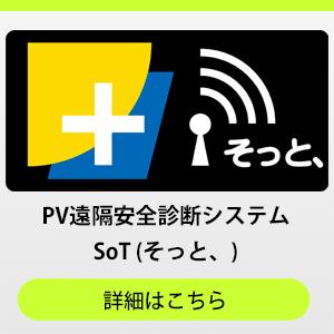 PV遠隔安全診断システム そっと のページに移動します