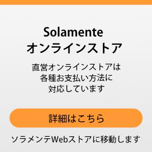 ソラメンテ オンラインストア