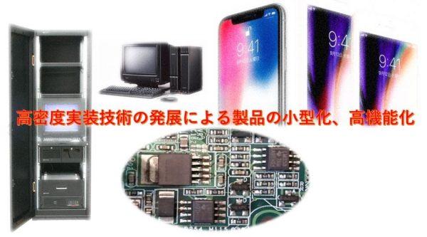 高密度実装技術の発展による製品の小型化、高機能化
