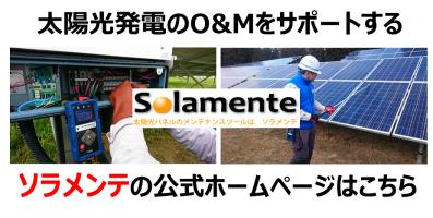 ソラメンテ.bizサイト