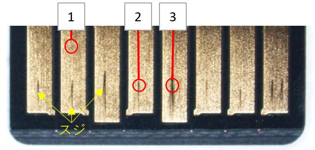 図1 電子部品のコネクタ部