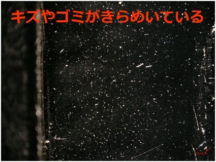 図3 マイクロスコープによる めっき平面ウィスカ観察(外部光源)