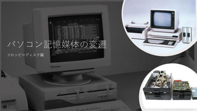 パソコン記憶媒体の変遷 -フロッピー・ディスク編