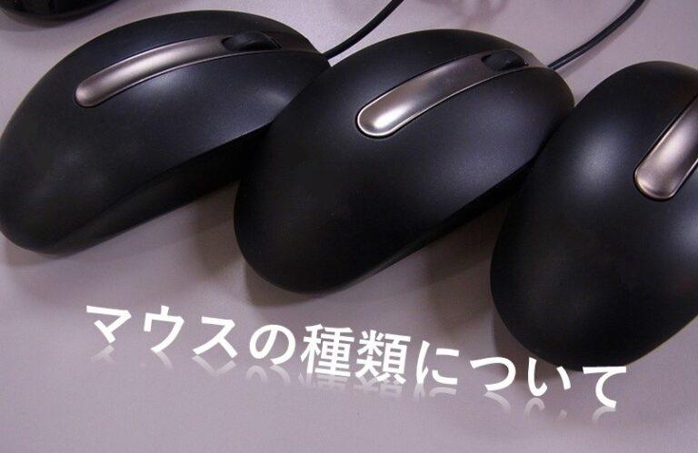 マウスの種類について