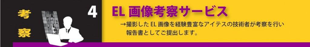4.EL画像考察サービス
